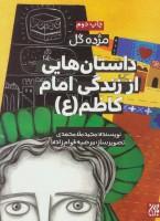 داستان هایی از زندگی امام کاظم (ع)،(مژده گل)،(گلاسه)