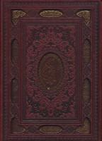 قرآن کریم،همراه با آلبوم بله برون (5رنگ،گلاسه،باقاب،ترمو،لب طلایی،لیزری)
