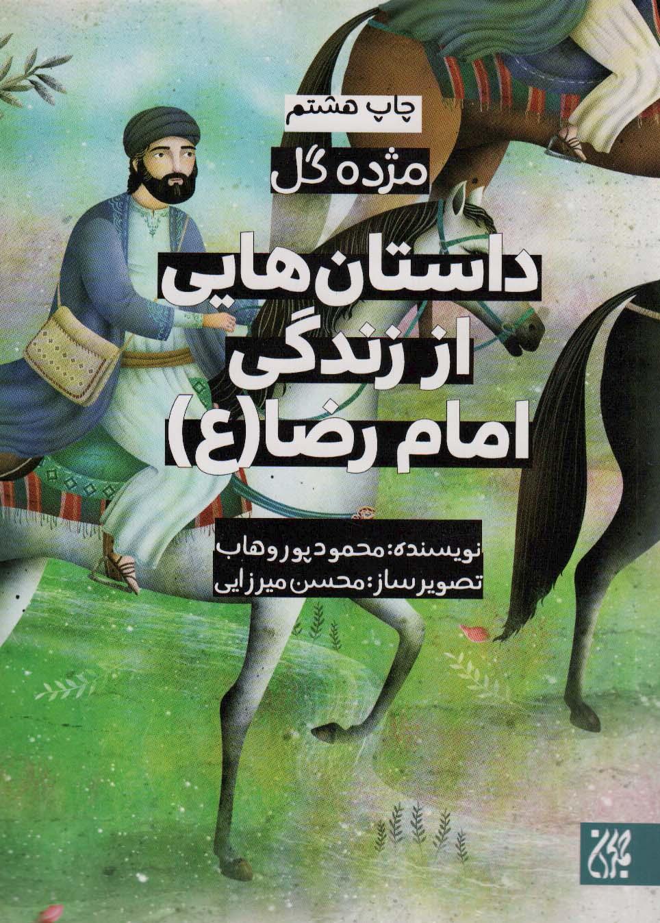 داستان هایی از زندگی امام رضا (ع)،(مژده گل)،(گلاسه)