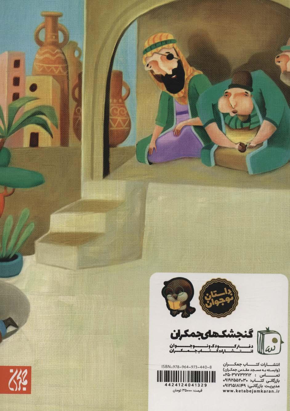 داستان هایی از زندگی امام سجاد (ع)،(مژده گل)،(گلاسه)
