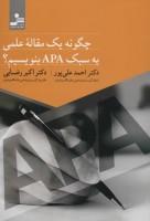 چگونه یک مقاله علمی به سبک APA بنویسیم؟