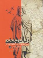 زبان پدری (مجموعه مقالاتی درباره حقوق بشر)