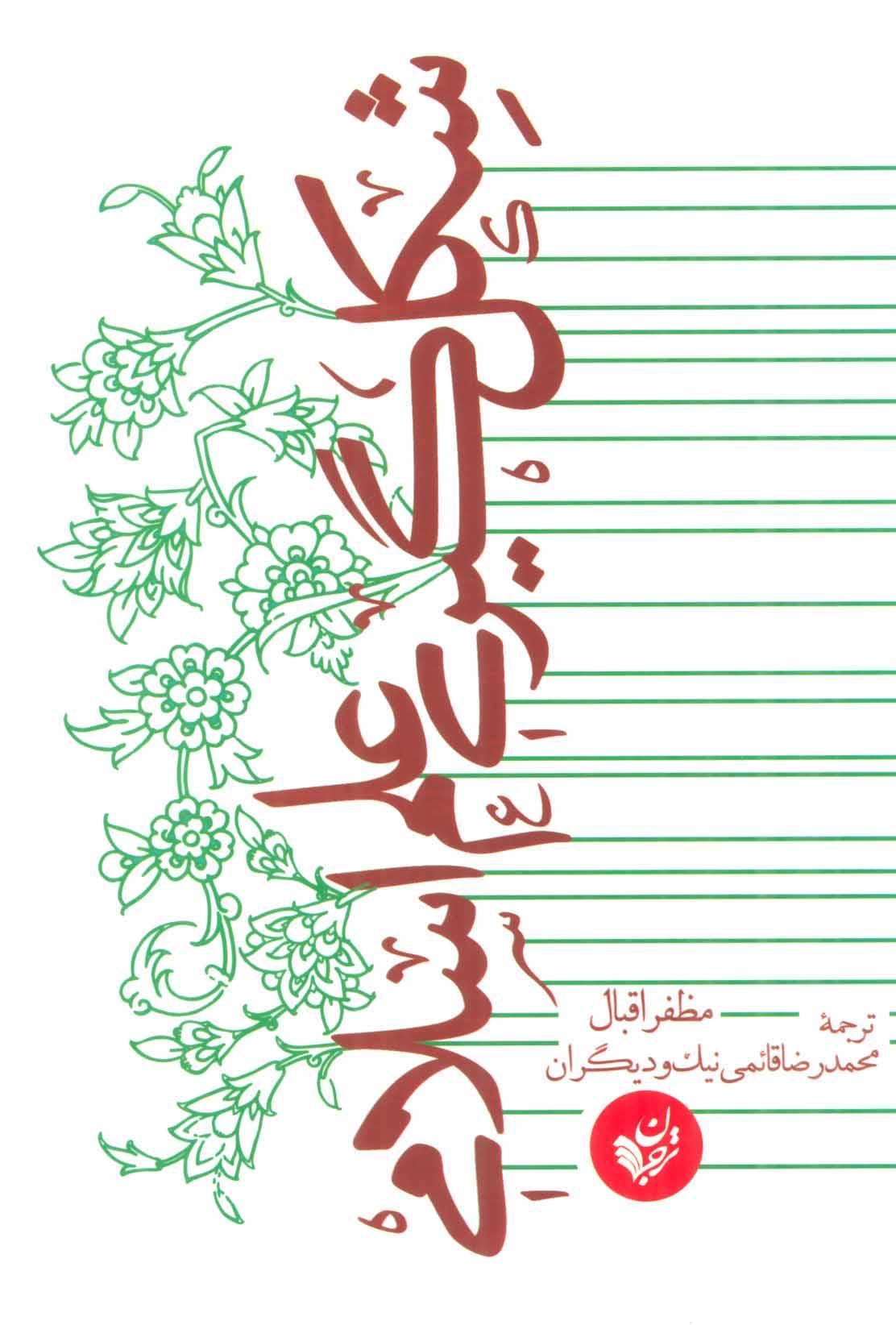 شکل گیری علم اسلامی