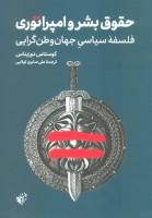 حقوق بشر و امپراتوری (فلسفه سیاسی جهان وطن گرایی)