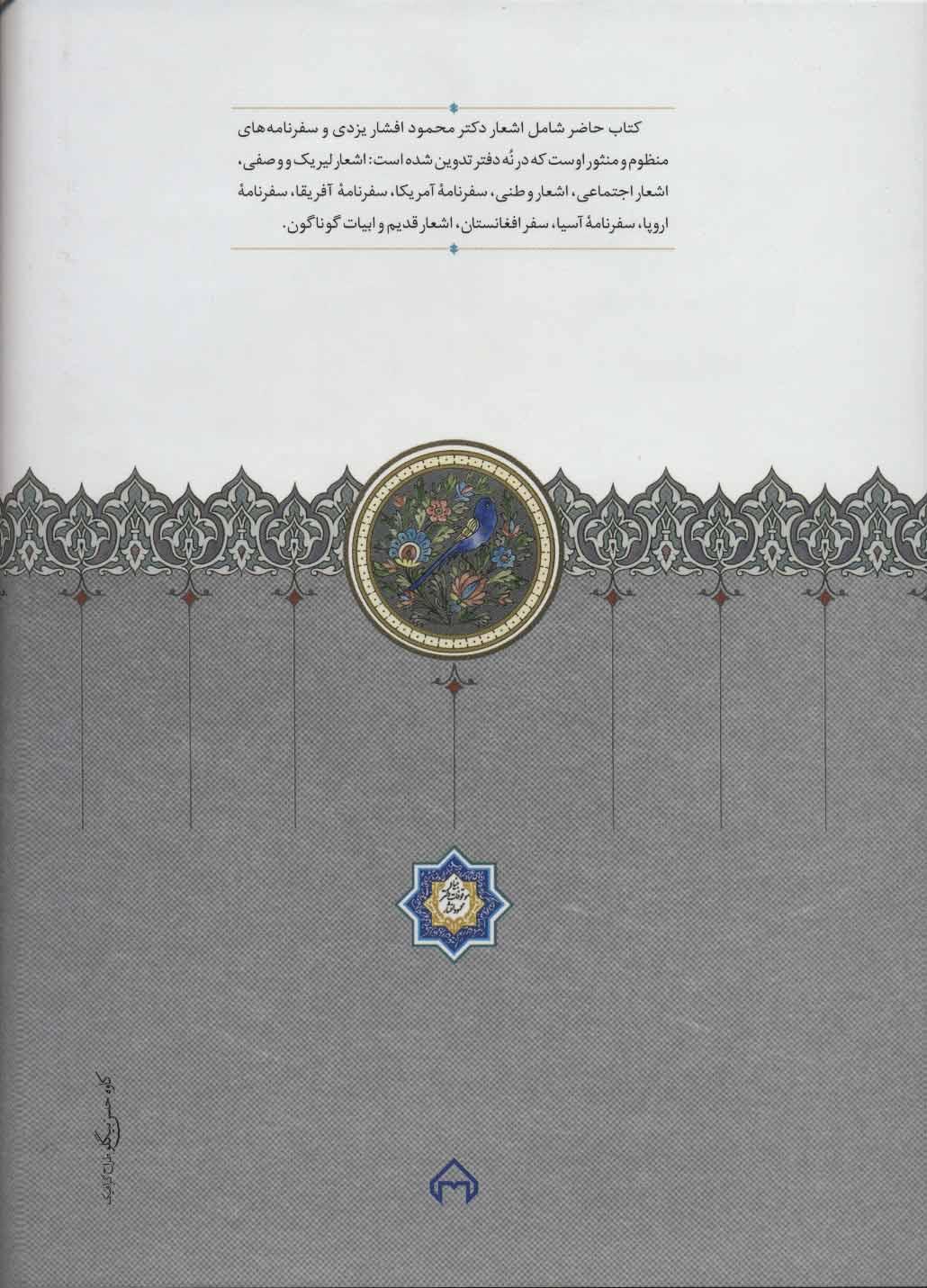 گفتار ادبی (2جلدی)