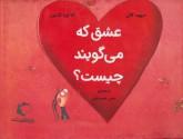 عشق که می گویند چیست؟ (گلاسه)