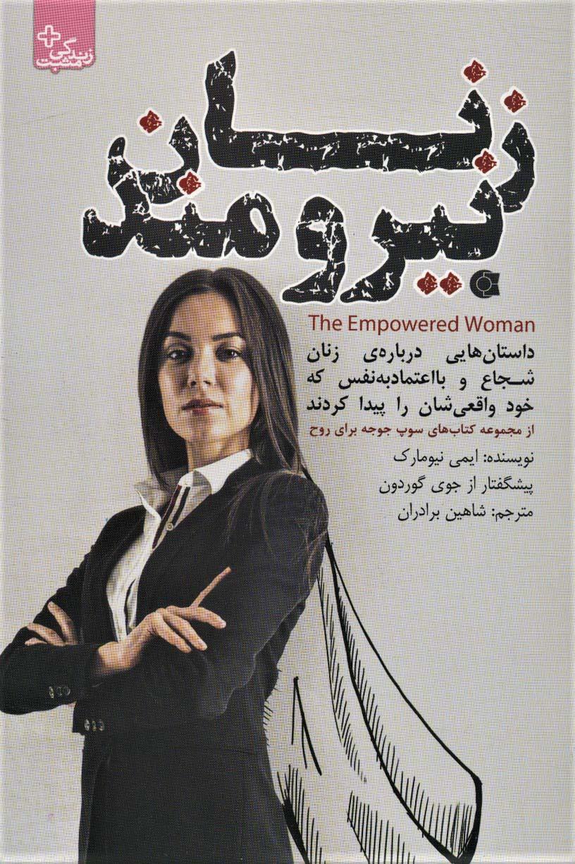 زنان نیرومند (زندگی مثبت)