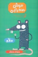 موش صحرایی (موجودات چندش آور)،(گلاسه)