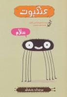 عنکبوت (موجودات چندش آور)،(گلاسه)