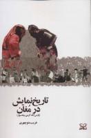 تاریخ نمایش در مغان (پارس آباد،گرمی،بیله سوار)