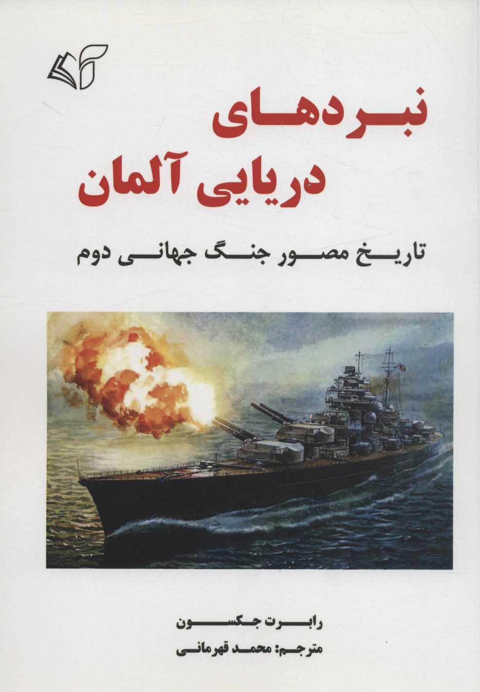 نبردهای دریایی آلمان (تاریخ مصور جنگ جهانی دوم)
