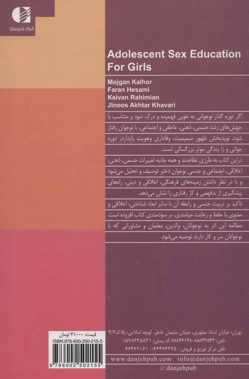 تربیت جنسی نوجوانان (کتاب دختران)