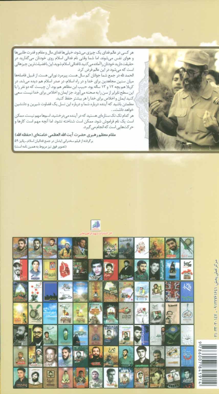 شاهرخ:زندگی نامه و خاطرات شهید شاهرخ ضرغام (حر انقلاب اسلامی)