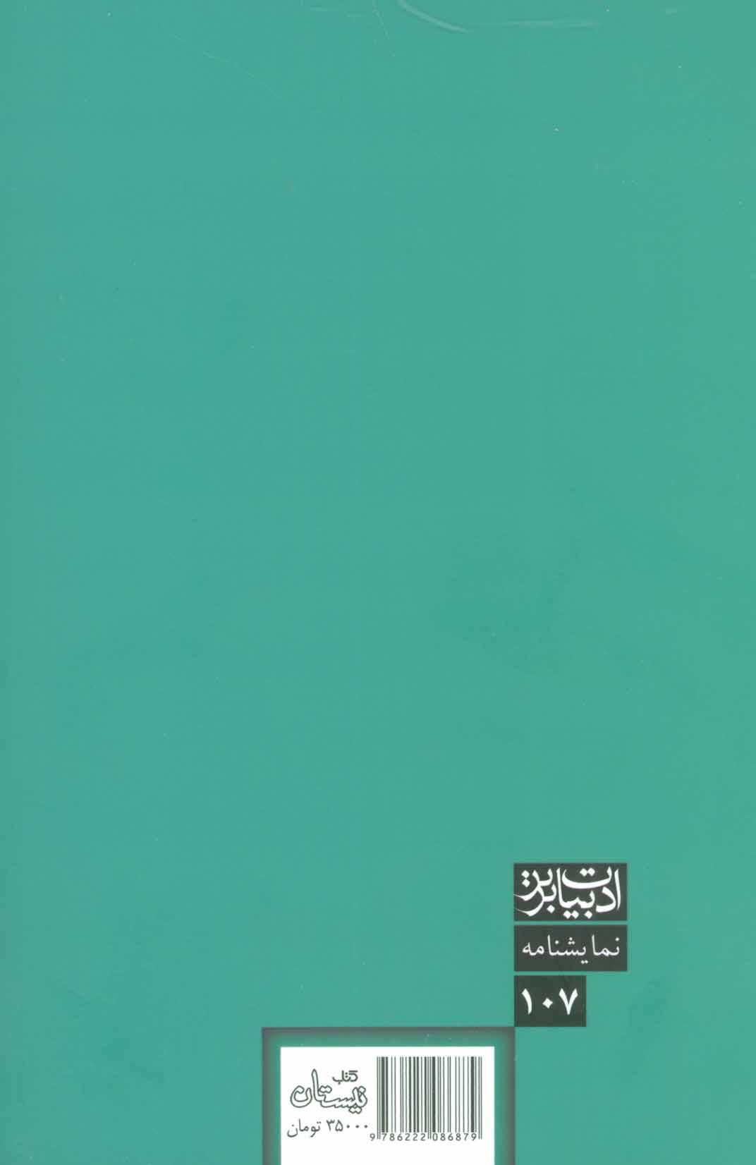 حیرت بازار (مجموعه نمایشنامه)،(ادبیات برتر،نمایشنامه107)