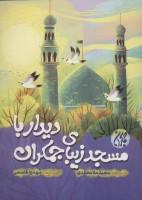 دیدار با مسجد زیبای جمکران (گلاسه)