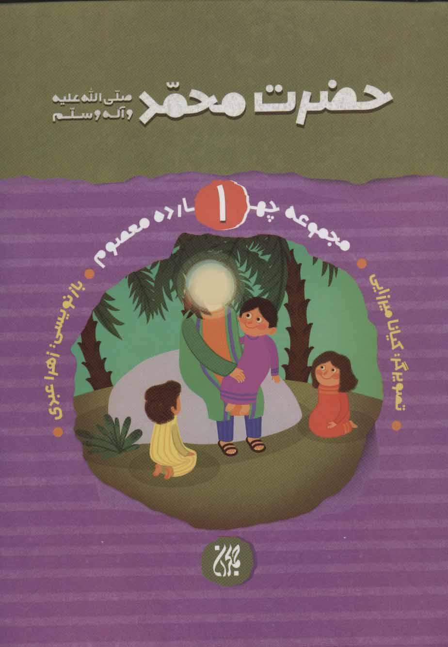مجموعه چهارده معصوم 1 (حضرت محمد (ص))،(گلاسه)