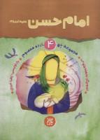 مجموعه چهارده معصوم 4 (امام حسن (ع))،(گلاسه)