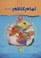 مجموعه چهارده معصوم 9 (امام کاظم (ع))،(گلاسه)