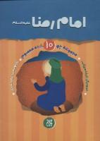 مجموعه چهارده معصوم10 (امام رضا (ع))،(گلاسه)