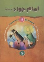 مجموعه چهارده معصوم11 (امام جواد (ع))،(گلاسه)