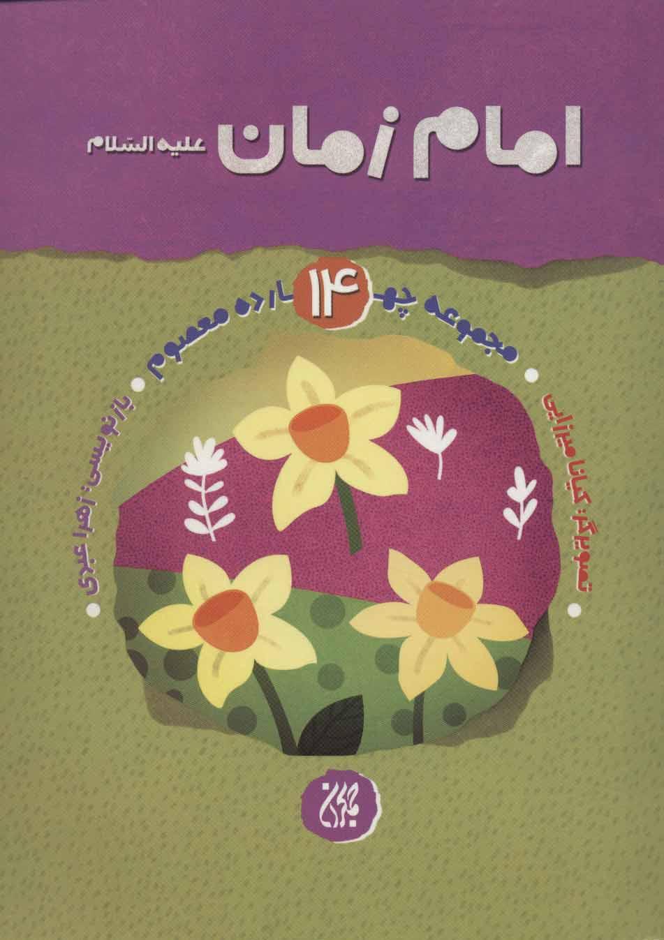 مجموعه چهارده معصوم14 (امام زمان (ع))،(گلاسه)