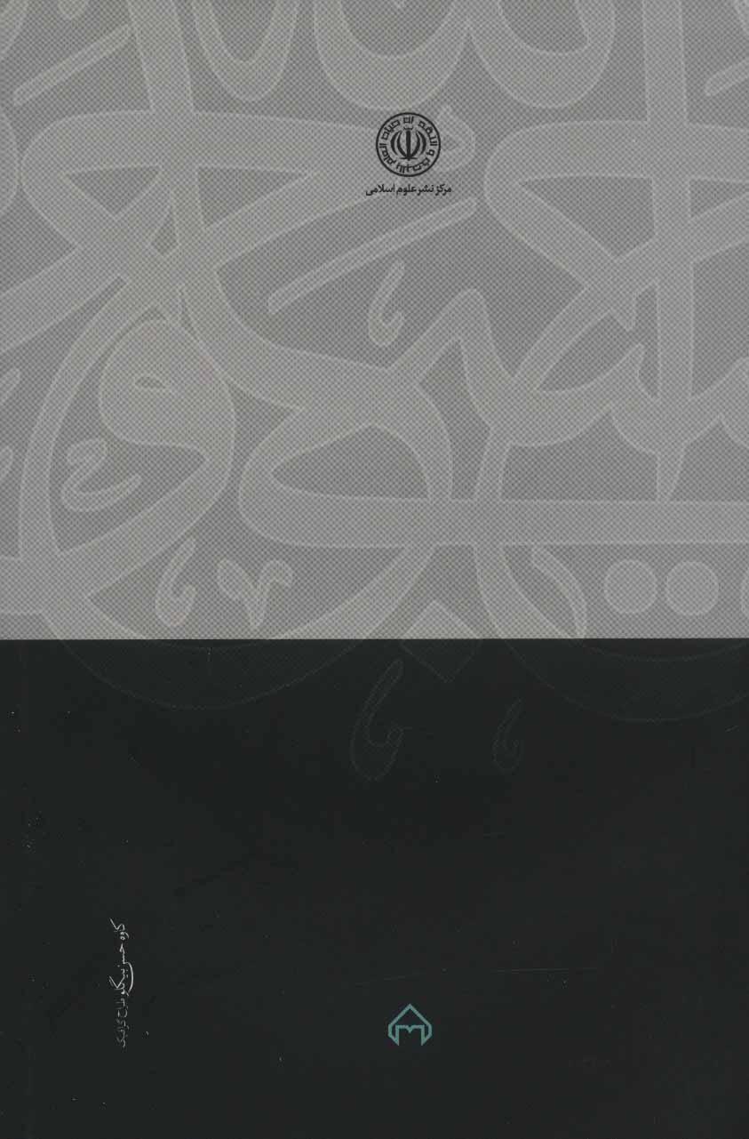 تبصره المتعلمین فی احکام الدین (عربی)،(تک زبانه)