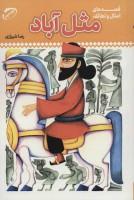 قصه های امثال و لطائف مثل آباد 2