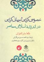 خصوصی گرایی و جهانی گرایی در اندیشه اسلامی معاصر