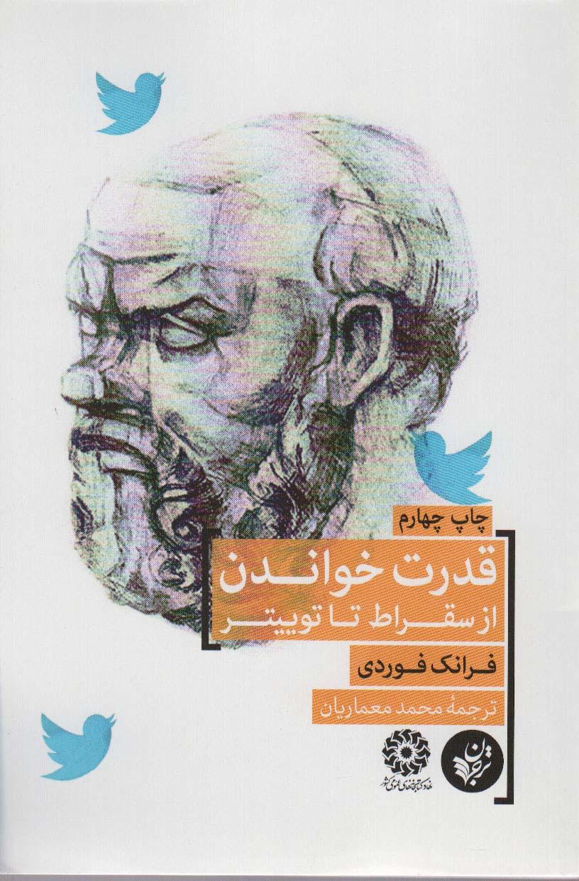 قدرت خواندن از سقراط تا توییتر