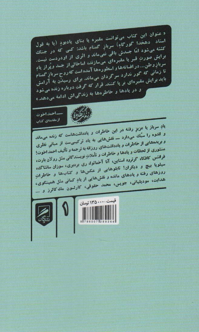 نقش هایی به یاد:گذری بر ادبیات خاطره نویسی (زندگی نگاره ها 1)