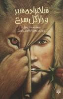 شاهزاده شیر و راز گل سرخ
