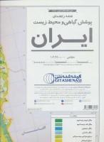 نقشه راهنمای پوشش گیاهی و محیط زیست ایران کد 1623 (گلاسه)