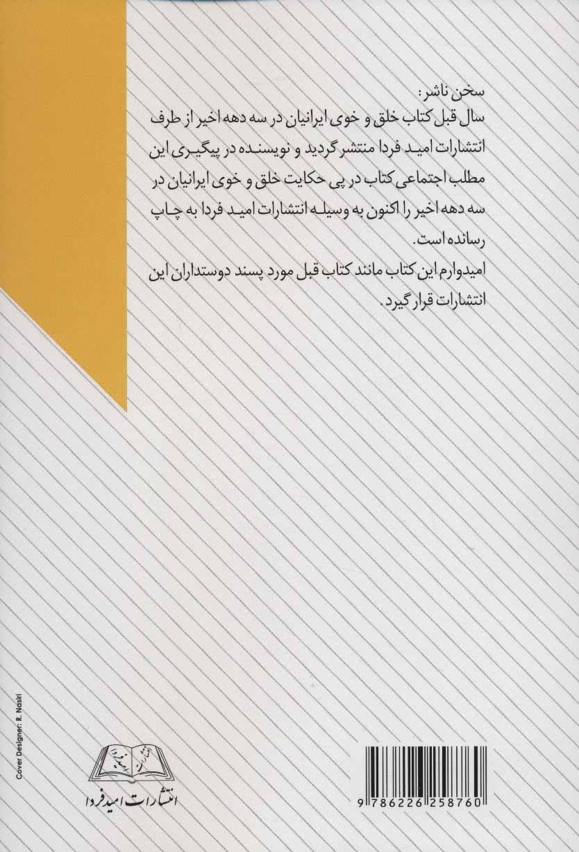 در پی حکایت خلق و خوی ایرانیان در سه دهه اخیر