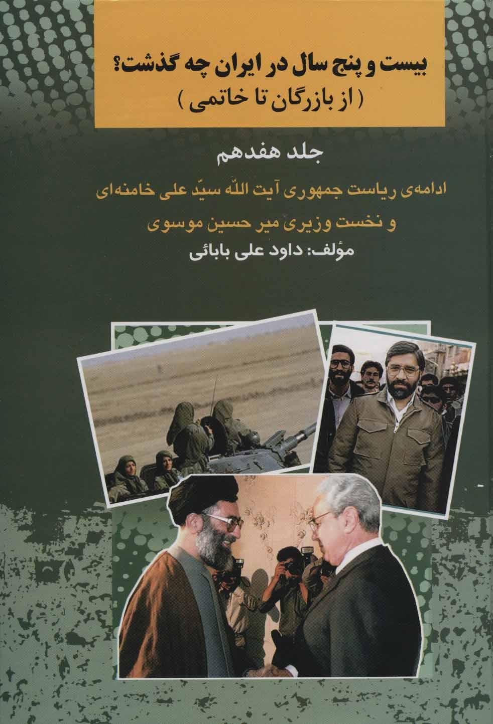 بیست و پنج سال در ایران چه گذشت؟17 (از بازرگان تا خاتمی)