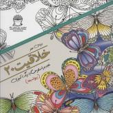 دنیای هنر خلاقیت20 (پروانه ها:غلبه بر استرس با رنگ آمیزی)