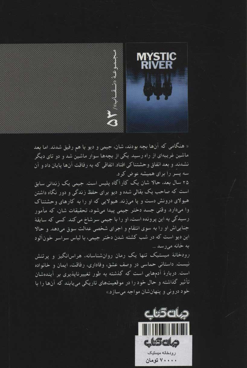 رودخانه میستیک (نقاب53)