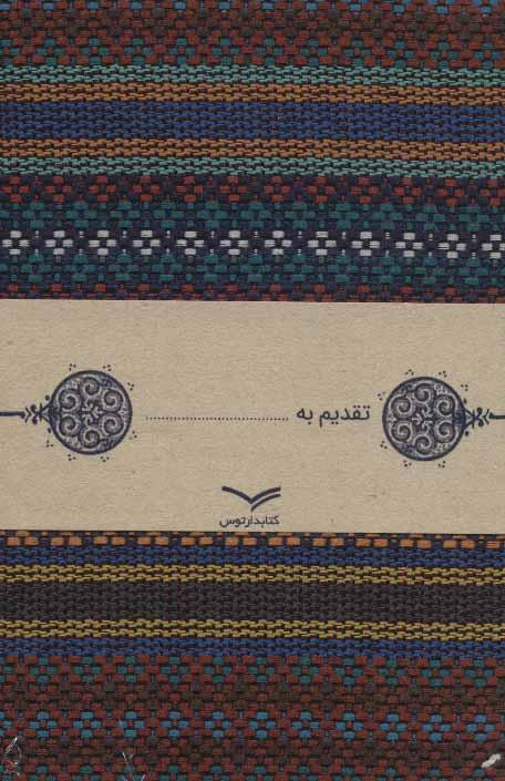 تقویم گلیمی قدیما 1400