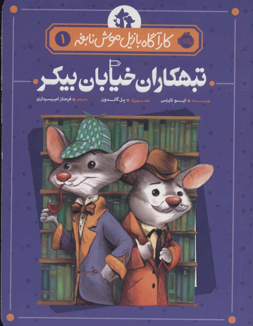 کارآگاه بازیل موش نابغه 1 (تبهکاران خیابان بیکر)