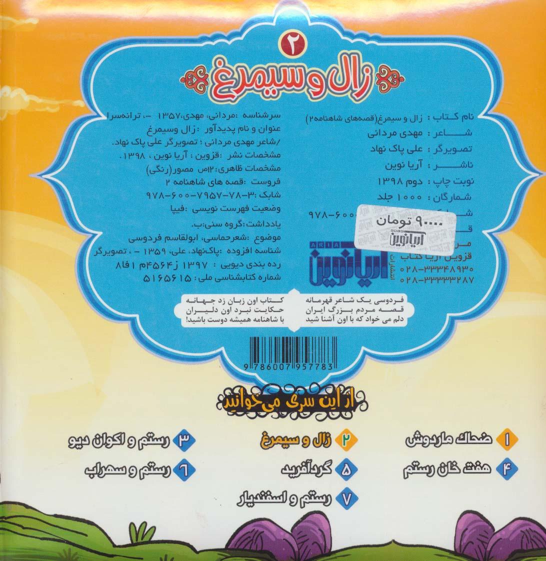 قصه های شاهنامه 2 (کتاب پازل زال و سیمرغ)،(گلاسه)