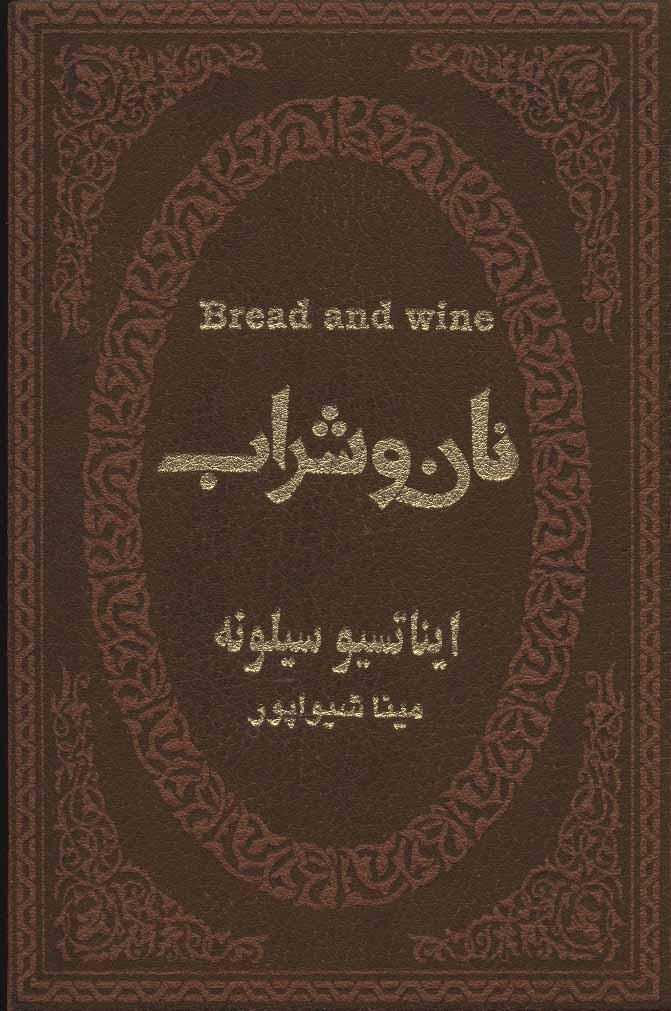 نان و شراب (چرم،لب طلایی)
