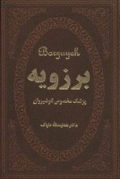 برزویه (پزشک مخصوص انوشیروان)،(چرم،لب طلایی)