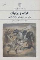 اعراب و ایرانیان (بر اساس روایت فتوحات اسلامی)