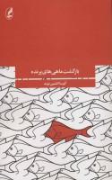بازگشت ماهی های پرنده (جهان داستان ایرانی 4)