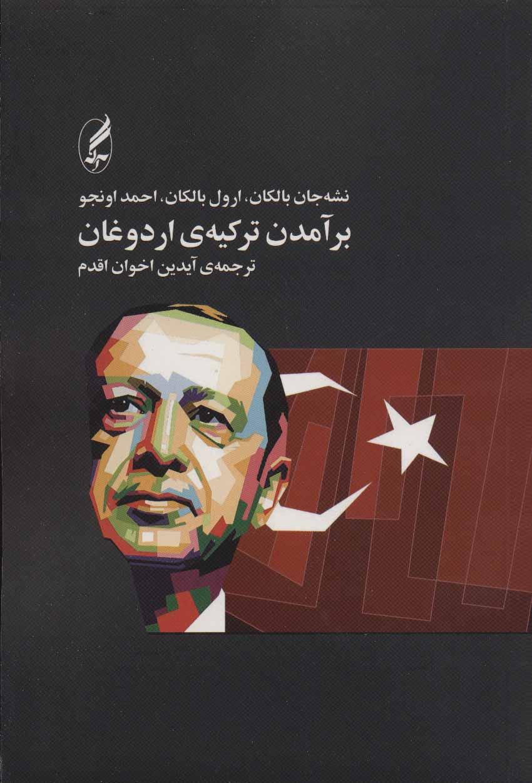 برآمدن ترکیه ی اردوغان