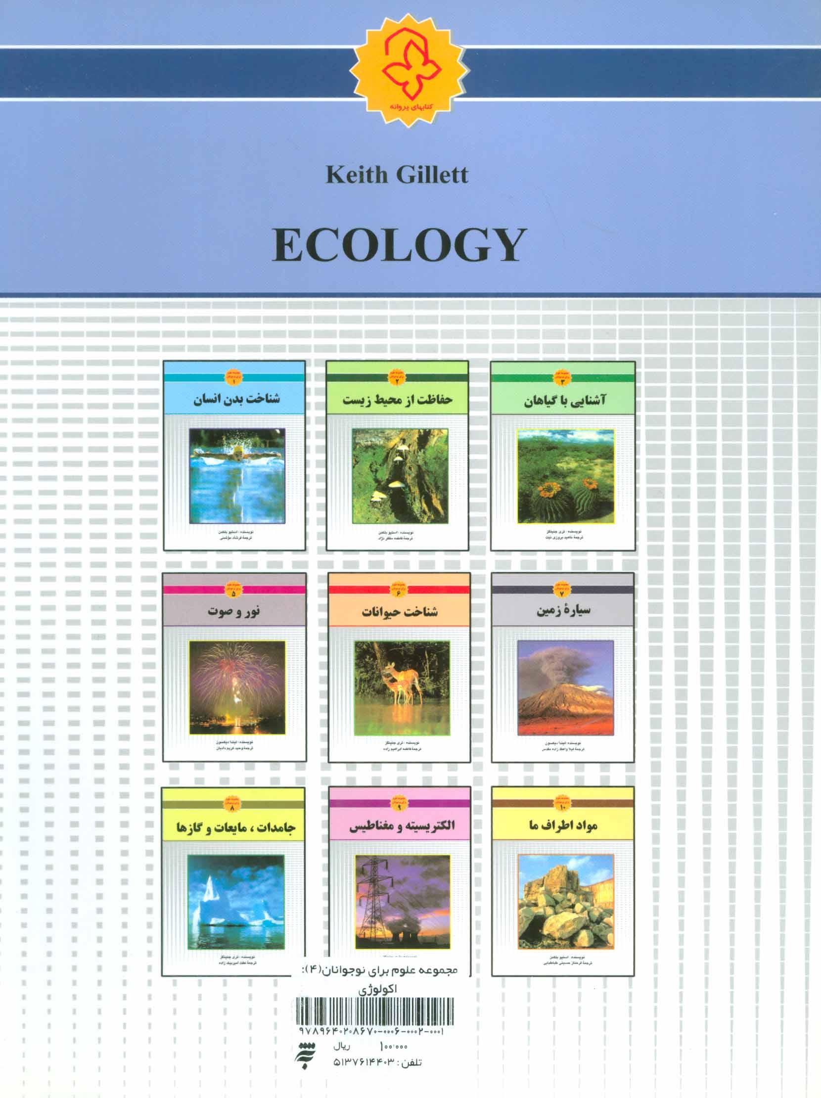 اکولوژی (مجموعه علوم برای نوجوانان 4)،(گلاسه)