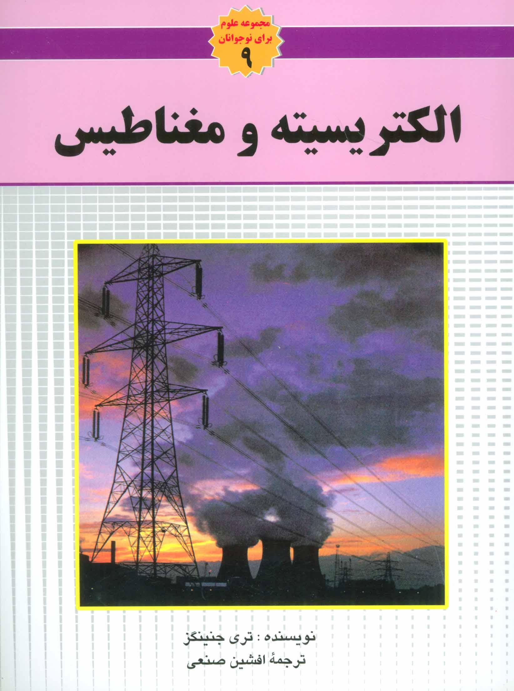 الکتریسیته و مغناطیس (مجموعه علوم برای نوجوانان 9)،(گلاسه)