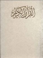 قرآن کریم (کلام الله مجید)،(گلاسه،باقاب)