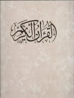 قرآن کریم (باقاب)