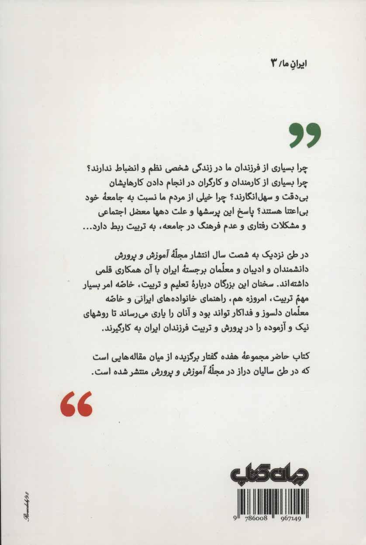 پرورش و تربیت فرزندان ایران (ایران ما 3)