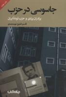 جاسوسی در حزب:برادران یزدی و حزب توده ایران (برگی از تاریخ 1)